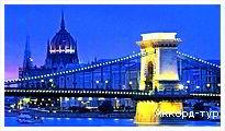 День 1 - Будапешт – Львов – Надьканижа