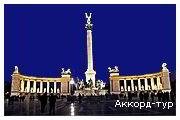 День 1 - Будапешт - Львов - Долина Красавиц