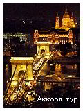 День 1 - Будапешт - Львов - Мукачево