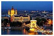 День 8 - Будапешт - Львов