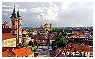 День 2 - Будапешт - Эгер - Мишкольц-Тапольце