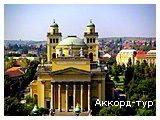 День 3 - Будапешт - Эгер - Львов