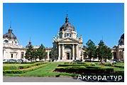 День 3 - Будапешт - Вена - Хевиз