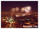 День 2 - Єреван
