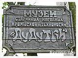 День 3 - Минск - Дудутки
