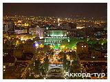 День 1 - Єреван