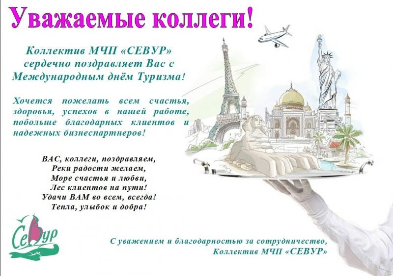 Поздравления с днём туризма коллегам
