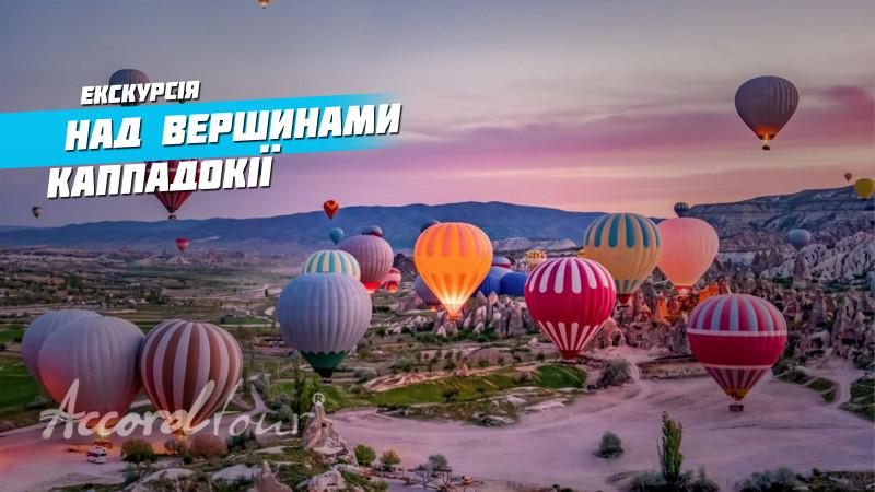 ТУРЦИЯ 2021 Полет на воздушном шаре в 4 сезона | Аккорд тур Над вершинами Каппадокии