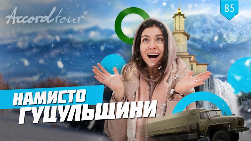Буковель 2021 + Сюрприз Ивано-Франковск, Карпаты Яремче | Ожерелье Гуцульщины Аккорд тур по Украине!