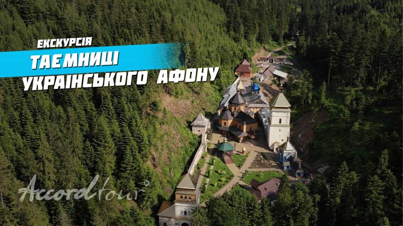 Туризм в Украине 2021: Манявский водопад, Манявский скит | Аккорд-тур Тайны украинского Афона!