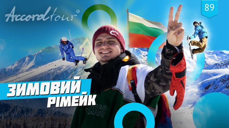 TRAVEL BLOG! Банско горнолыжный курорт в Болгарии - 2600 м (Скопье, София, Стамбул)