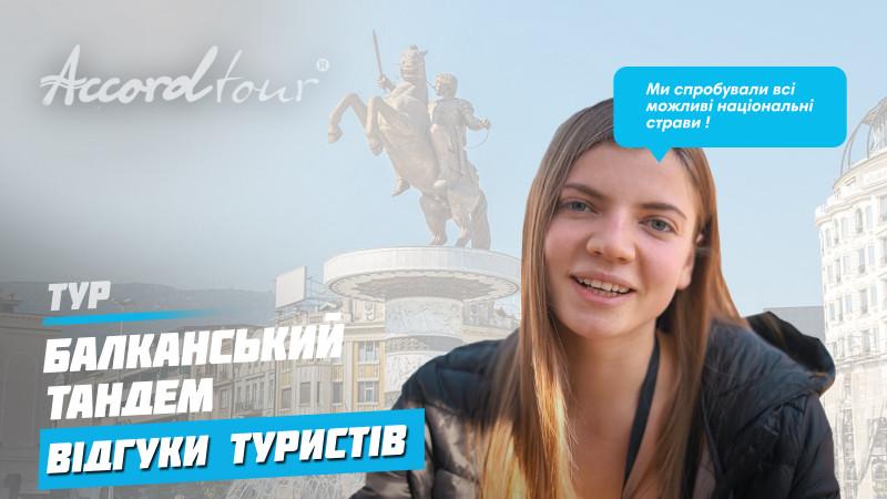 TRAVEL BLOG! Балканский тандем отзывы туристов 2021: Скопье + Белград