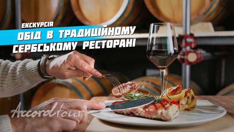 TRAVEL BLOG!  Сербия Белград ТОП 3 блюда, что приготовить на обед в сербском ресторане