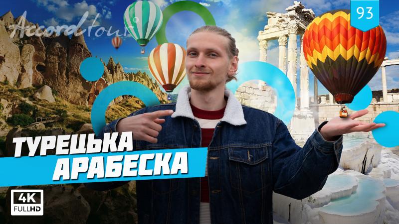 Тур в Памуккале (Турецкая арабеска) Пергам Каппадокия 2021 | Аккорд-тур Турция Болгария на 9 дней!
