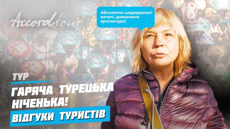 Горячая турецкая ноченька Аккорд тур отзывы 2021   Автобусные туры в Турцию и Болгарию на 7 дней!