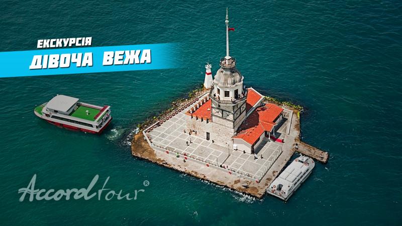 Девичья башня Стамбул 2021: Интересные факты, легенда и история | Аккорд тур экскурсии в Турции!