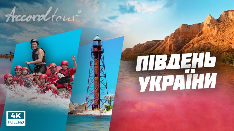 Юг Украины (Украина 4К) Самые красивые места Украины, Путешествия Украина | Аккорд туры по Украине!