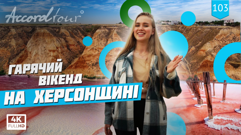 Видео: Горячий уикенд на Херсонщине (Аскания Нова, Розовое озеро, Херсонские горы)