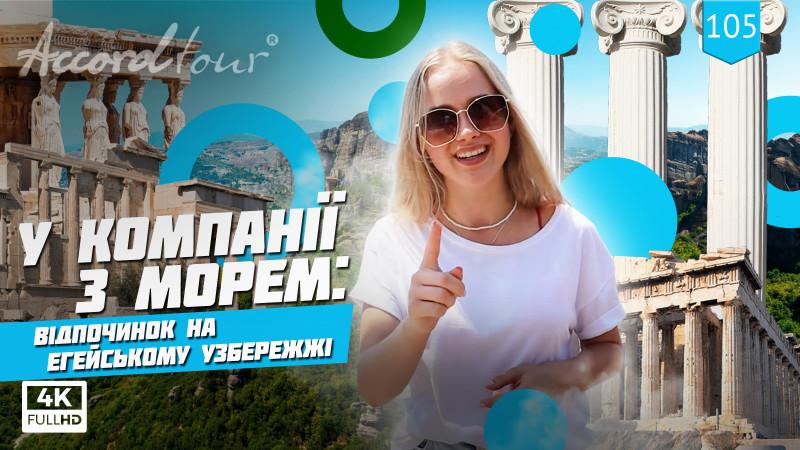 Видео: Греция отдых на Эгейском побережье