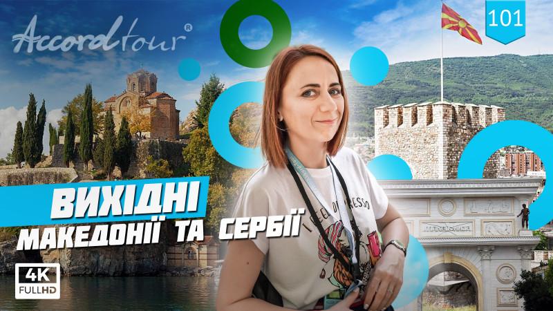 Видео: Выходные в Македонии и Сербии: Каньон Матка и Охридское озеро.