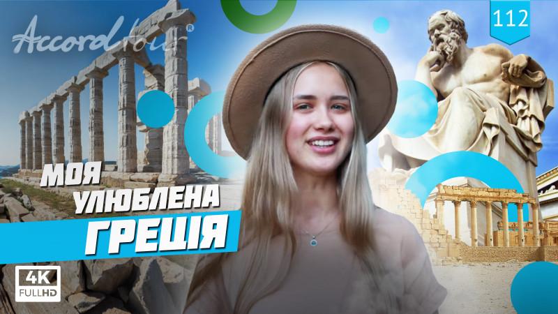 Видео: Моя любимая Греция: Салоники, Дельфы, Афины, Метеоры