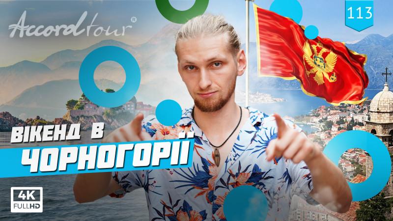 Видео: Черногория туры 2021 Уикенд в Черногории или 3 дня на море в Будва и Херцег-Нови
