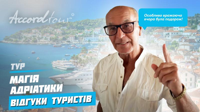 Видео: Магия Адриатики-Хорватия  Аккорд - тур отзывы: Сплит, Трогир и Плитвицкие озера