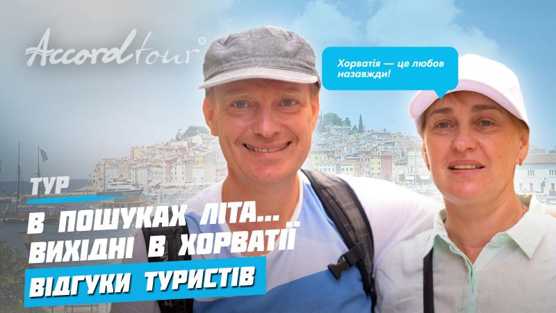 Видео: Хорватия море 2021. В поисках лета - отзывы туристов