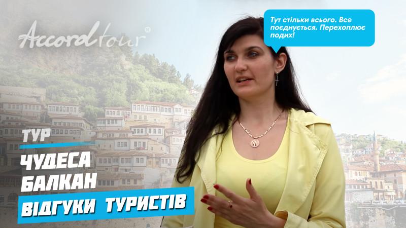 Видео: Чудеса Балкан - отзывы туристов Черногория, Албания, Македонии