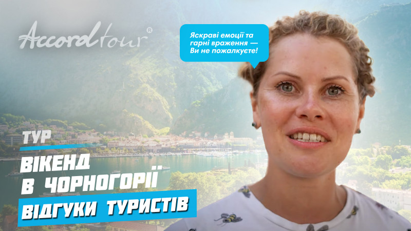Видео: Черногория отдых 2021. Отзывы туристов - Уикенд в Черногории и 3 дня на море