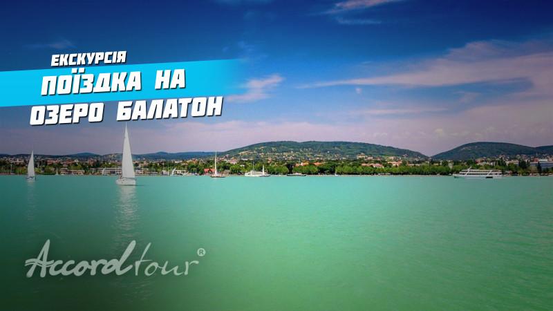Видео: Поездка на озеро Балатон Венгрия - самое большое озеро Европы