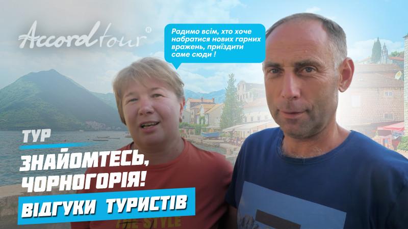 Видео: Знакомьтесь, Черногория или там, где начинается море. Отзывы туристов