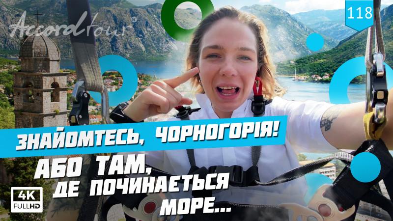 Видео: Знакомьтесь, Черногория или Там, где начинается море