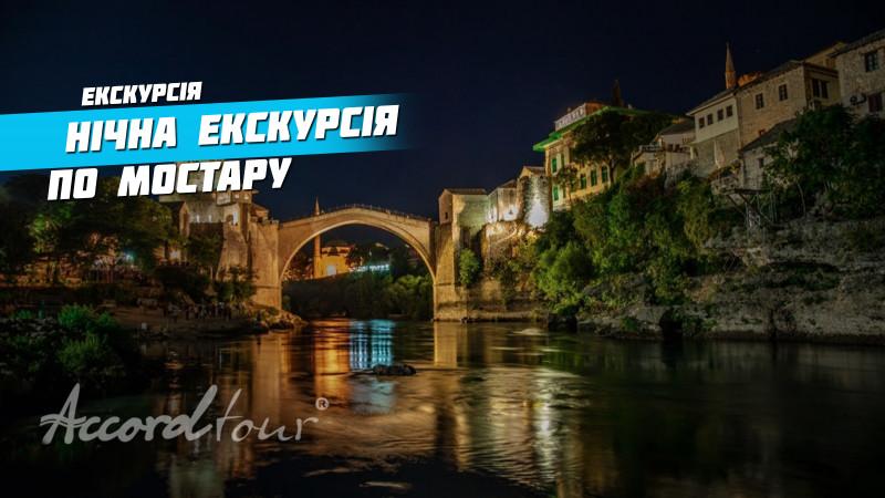 Видео: Мостар Босния и Герцеговина 2021 Ночная экскурсия по Мостару