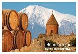 Азия, Восток - Армения, коньяк, Арени, лаваш, Ереван, Арарат, Гарни, Авиа туры, Все авиа туры, Все туры, горы