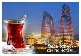 Азия, Восток - Азербайджан, Губа, Баку, Кавказ, Плов, Пахлава, Карабах, Авиа туры, Все авиа туры, Все туры, горы