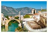 Европа - Босния и Герцеговина, Балканы, Сараево, Благай и Кравица, Меджугорье, Мостар, Неум, Лучшая цена, Лучшая цена - Декабрь,