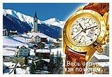 Европа - Швейцария, банк, часы, сыр, шоколад, франк, красный крест, Все туры, История туров, горы