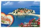 Европа - Черногория, Острог, Будва, Подгорица, Тиват, остров Святой Стефан, Герцег-Нови, Автобусные туры, Все автобусные туры, Все туры, море