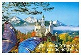 Европа - Германия, Бавария, Берлин, Мюнхен, Гамбург, Франкфурт, Дрезден, Автобусные туры, Все автобусные туры, Туры БЕЗ ночных переездов, море, горы