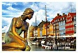 Європа - Данія, вікінг, Русалочка, королівство, Копенгаген, Скандинавія, Гренландія, Автобусні тури, Тури для школярів, Осінні канікули, море