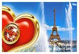 Європа - Франція, Париж, Ейфелева вежа, Нормандія, Лувр, Нотр дам, Шампань, Всі тури, Спецпропозиції: SPO, СПО: Сезоно-святкові, День Св. Валентина, гори, море