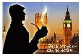 Європа - Великобританія, Шерлок Холмс, Бітлз, Англія, Лондон, Челсі, Манчестер, Автобусні тури, Тури для школярів, Осінні канікули, море, гори