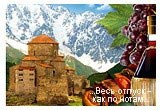 Азія, Схід - Грузія, Тбілісі, Батумі, Хачапурі, Сухішвілі, Лезгинка, Боржомі, Авіа тури, Активно-пасивні тури:, Пляж і море, море, гори