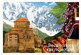 Азия, Восток - Грузия, Харчо, Лезгинка, Хачапури, Тбилиси, Батуми, Сухишвили, Автобусные туры, Все автобусные туры, Все туры, море, горы