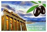 Европа - Греция, Корфу, Сиртаки, Салоники, Санторини, Парфенон, Акрополь, Автобусные туры, Все автобусные туры, Все автобусные туры, море, горы