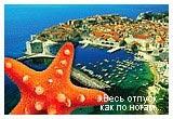 Европа - Хорватия, Загреб, Плитвицкие озёра, Далмация, Дубровник, Пула, Сплит, Автобусные туры, Другие туры, Море, горы, море