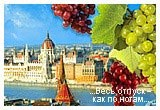 Європа - Угорщина, Будапешт, Егер, вино, Хайдусобосло, Токай, Дебрецен, Авіа тури, Активно-пасивні тури:, Пляж і море,