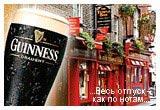 Европа - Ирландия, эль , Керри, паб, Авива, Шеннон, кельты, Все туры, История туров,