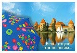 Європа - Литва, Янтар, Прибалтика, Вільнюс, Каунас, Клайпеда, Балтійське, Автобусні тури, Тури для школярів, Осінні канікули, море